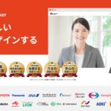 Web面接・録画面接システム「インタビューメーカー」が5部門でNo.1を獲得