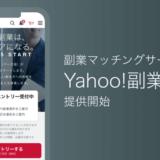 ヤフー株式会社、副業マッチングサービス「Yahoo!副業(ベータ版)」先行登録受付開始