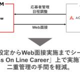 「インタビューメーカー」と「Access On Line Career」シリーズが連携開始