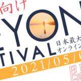 株式会社Beyond Cafe、オンライン就活イベント『BEYOND FESTIVAL』特設サイトオープン