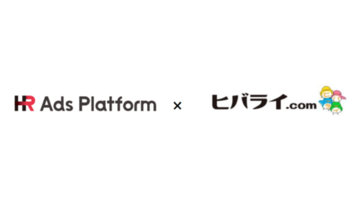日払い系求人ポータルサイト「ヒバライドットコム」と運用型求人広告プラットフォーム「HR Ads Platform」が求人連携開始
