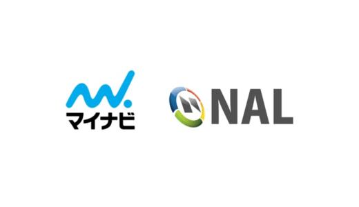 マイナビとベトナムのソフトウェア開発企業・NAL Solutions Joint Stock Companyが資本業務提携開始