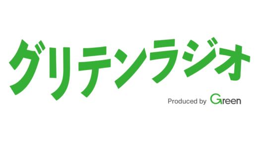 株式会社アトラエ、IT業界向け転職メディア 「Green」のラジオ配信開始