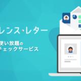 株式会社KUROKO、オンラインリファレンスチェックサービス「リファレンス・レター」提供開始