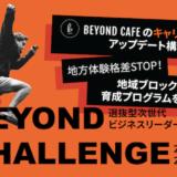 株式会社Beyond Cafe、学生の地方体験格差是正のためのプログラム『BEYOND CHALLENGE』リリース