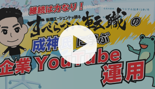 YouTubeチャンネル「すべらない転職」運営責任者の成神氏に聞いた!事業に効果的な「企業YouTube運用」とは?