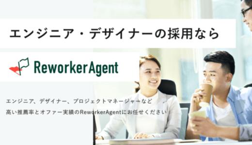 株式会社キャスター、リモートワーク専門のエンジニア・デザイナー人材紹介サービス「ReworkerAgent」正式リリース