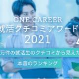 株式会社ワンキャリア、「ONE CAREER 就活クチコミアワード2021」受賞企業発表