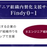 ファインディ株式会社、DX推進企業のエンジニア組織内製化をワンストップでサポートする「Findy0→1(ファインディ・ゼロ・トゥ・ワン)」提供開始