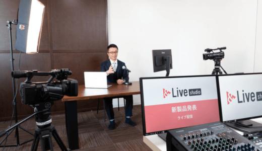 アウル株式会社、ビジネスイベントのライブ配信専用スタジオ「&Live studio」オープン