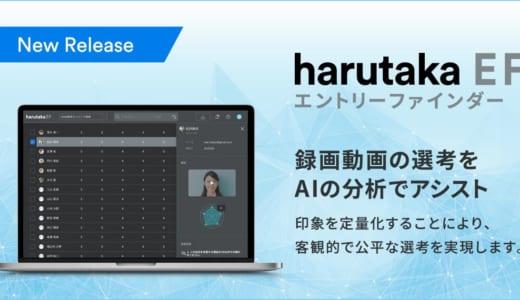 株式会社ZENKIGEN、自己PR動画解析AI「harutakaエントリーファインダー」提供開始