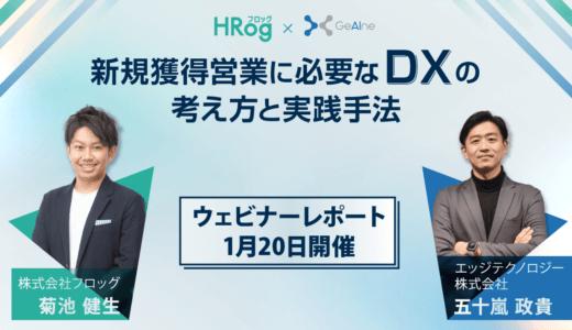 新規獲得営業に必要なDXの考え方と実践手法【ウェビナーレポート・1月20日開催】