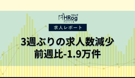 【2021年3月第3週 アルバイト系媒体 求人掲載件数レポート】3週ぶりの求人数減少、前週比-1.9万件