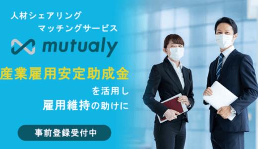 タリスマン株式会社、人材シェアリングマッチングサービス「mutualy」3月上旬提供開始