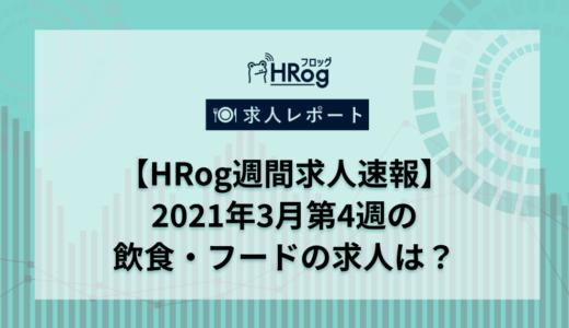 【HRog週間求人速報】2021年3月第4週の飲食・フードの求人は?