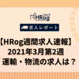【HRog週間求人速報】2021年3月第2週の運輸・物流の求人は?