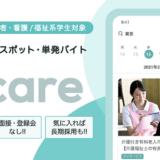 株式会社USEN WORKING、 介護領域特化型ワークシェアリングサービス 『Ucare(ユーケア)』を提供開始