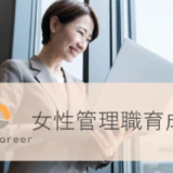 ミートキャリア、法人向けサービスを拡充し女性管理職育成と定着・離職防止を支援