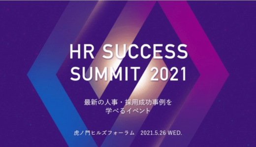 【5月26日開催】人事・採用の最新成功事例が学べるイベント HR SUCCESS SUMMIT 2021、株式会社ビズリーチ主催