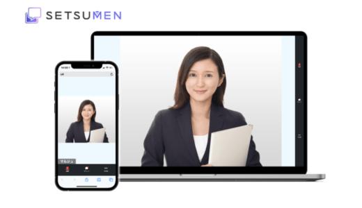 株式会社マルジュ、単発で利用出来るWeb説明会システム「SETSUMEN」(セツメン)をリリース