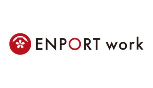 株式会社ウィルグループ、外国人専用求人サイト『ENPORTwork(エンポートワーク)』提供開始