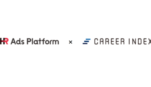運用型求人広告プラットフォーム「HR Ads Platform」と転職サイト「CAREER INDEX」が提携開始