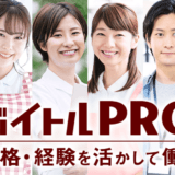 ディップ株式会社、専門職の総合求人サイト「バイトルPRO」を5月より提供開始