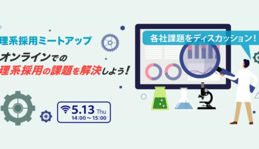 【5月13日開催】理系採用の課題を解決するオンラインイベント「理系採用ミートアップ」、株式会社サイシード主催