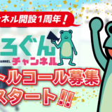 YouTube「ふろぐんチャンネル」1周年、タイトルコール募集開始!