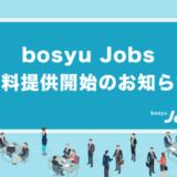 株式会社キャスター運営の採用プラットフォーム「bosyu Jobs」、全機能無料提供開始