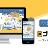 株式会社プレシャスパートナーズが採用課題の解決方法を紹介するサイト『プレシキ!』提供開始