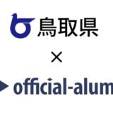 株式会社ハッカズーク提供のアルムナイ特化型クラウドシステム『Official-Alumni.com』と鳥取県が提携開始
