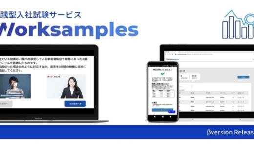 株式会社HRport、実践型入社試験サービス『Worksamples』のβ版事前登録受付開始