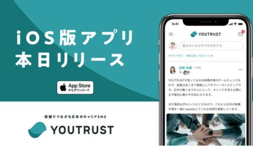 キャリアSNS「YOUTRUST」、iOSアプリを正式リリース