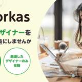 workeasy株式会社、即戦力デザイナーとのマッチングサービス「workas」をリリース
