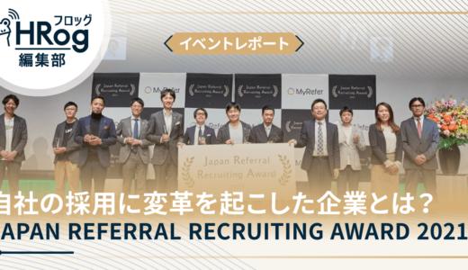 【イベントレポート】自社の採用に変革を起こした企業とは? Japan Referral Recruiting Award 2021