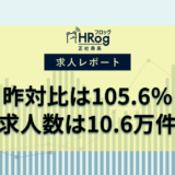 【2021年3月第5週 正社員系媒体 求人掲載件数レポート】昨対比は105.6%、求人数は10.6万件