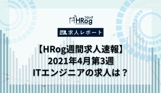 【HRog週間求人速報】2021年4月第3週 ITエンジニアの求人は?