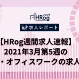 【HRog週間求人速報】2021年3月第5週の事務・オフィスワークの求人は?