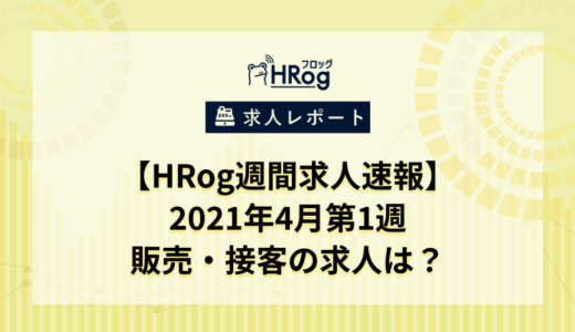 【HRog週間求人速報】2021年4月第1週の販売・接客の求人は?
