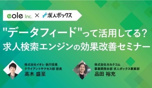 【5月20日開催】データフィードを活用した求人検索エンジンの効果改善ウェビナー、株式会社イオレ主催