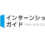 株式会社futurelabo、「インターンシップガイド」で機能無制限のプレミアムプランを開始