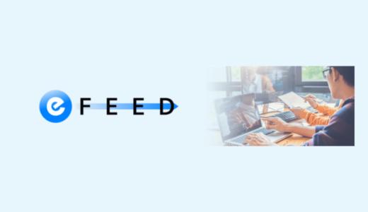 株式会社イオレ、完全委託型データフィード運用サービス「e-FEED」提供開始