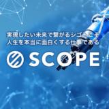 アスタミューゼ株式会社、「SCOPE(スコープ)」にて大学発ベンチャーを対象に無料の採用支援プランを提供