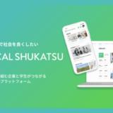 株式会社Allesgood、社会課題に取り組む企業と学生がつながる「エシカル就活ーETHICAL SHUKATSUー」開設