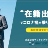 タリスマン株式会社、雇用維持支援サービス「mutualy」にて人材送出企業を募集