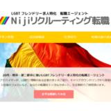 株式会社Nijiリクルーティング、LGBT向け就職・転職サービス「Nijiリクルーティング転職」のベータ版サイトを開設