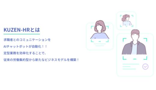 株式会社コンシェルジュ、人材業界向けの高機能AIチャットボット「KUZEN-HR」を提供開始