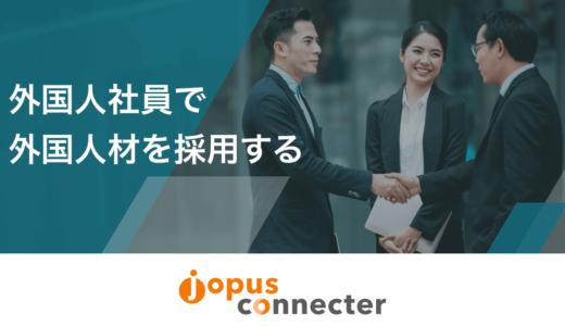 株式会社ゴーリスト、応募前に外国人先輩社員に相談できる外国人採用サービス「Jopus Connecter(ジョプスコネクター)」のβ版を提供開始