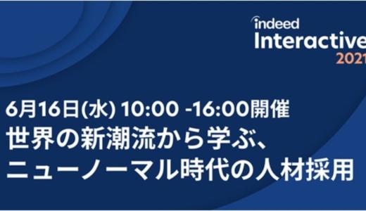 【6月16日開催】採用がテーマの国際オンラインイベント「Indeed Interactive 2021」、Indeed Japan株式会社主催